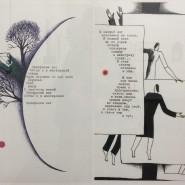 Выставка «Стекло. Стихографика. Графика» фотографии
