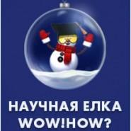 """Научное шоу """"Академия новогодних Чудес"""" фотографии"""