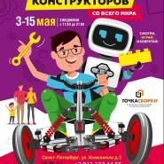 «Фестиваль конструкторов со всего мира» в Санкт-Петербурге 2021 фотографии