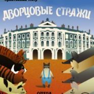 Премьера оперы для детей «Дворцовые стражи» в Эрмитажном театре фотографии