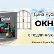 Выставка «Окна» фотографии
