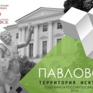 Фестиваль «Павловск  —  территория искусств» фотографии