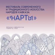 Фестиваль  народов Кавказа «нАРТы» 2017 фотографии