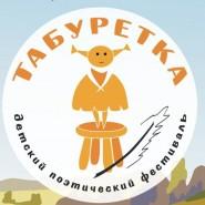 Детский театрально-поэтический фестиваль «Табуретка» 2017 фотографии