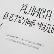 Выставка Марии Колышкиной «Алиса в Стране чудес» фотографии