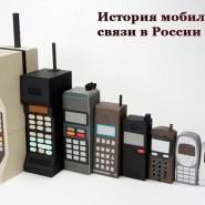 Выставка «Ты помнишь свой первый мобильник?» фотографии