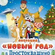 Новогодняя сказка  «Операция «Новый год» в Простоквашино» фотографии