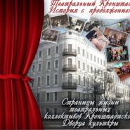 Выставка «Театральный Кронштадт. История с продолжением...» фотографии
