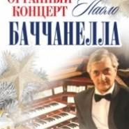 Новогодний органный концерт Паоло Баччанелла фотографии