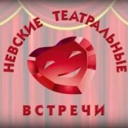 Фестиваль-конкурс любительских театров «Невские театральные встречи» 2018 фотографии