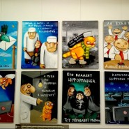 Выставка «ЖЫзнь — весёлый карнавал!» фотографии