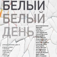 Выставка «Белый-белый день» фотографии