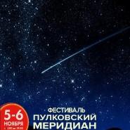 Фестиваль «Пулковский меридиан» 2017 фотографии