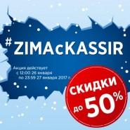 Акция «ZIMAсKASSIR» 2017 фотографии