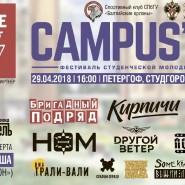 Спорт, музыка и фудкорт: фестиваль студенческой молодежи CAMPUS 2018 фотографии