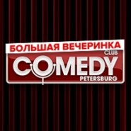 Вечеринка Comedy Club Санкт-Петербург фотографии