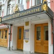 Театр «Зазеркалье»  фотографии