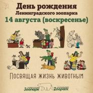 День Рождения Ленинградского зоопарка 2016 фотографии