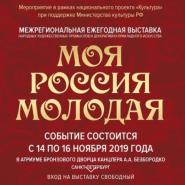 Выставка народных художественных промыслов «Моя Россия молодая» 2019 фотографии