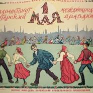 Выставка «Плакат эпохи революции» фотографии