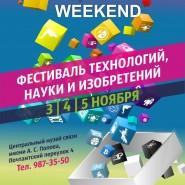 Фестиваль «TECH Weekend» 2018 фотографии