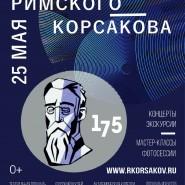 Городской фестиваль «День Н. А. Римского-Корсакова» 2019 фотографии