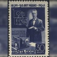 Выставка «История радиосвязи на почтовых марках» фотографии
