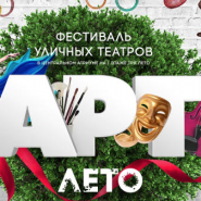 Завершение фестиваля уличных театров «Арт-ЛЕТО» фотографии