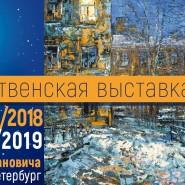 Рождественская выставка в Галерее Кустановича фотографии