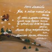 Выставка «Рождества волшебные слова» фотографии