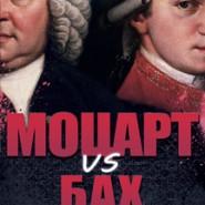 Концерт Бах vs Моцарт. Орган vs Рояль фотографии