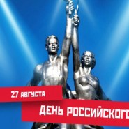 Акция «Ночь кино» в Санкт-Петербурге 2016 фотографии