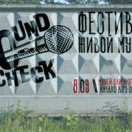 Фестиваль живой музыки Street Art SOUNDCHECK 2018 фотографии