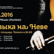 Фестиваль «Музыка на Неве» 2016 фотографии