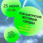 День молодежи в библиотеке правовой и экономической информации фотографии