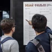 Фестиваль «Делай Фильм» фотографии