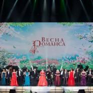 Гала-концерт «Весна романса» 2021 фотографии