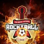 Рок-фестиваль «Rock-n-Ball» фотографии