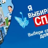 Общественная акция «Выбираю спорт!» 2016 фотографии