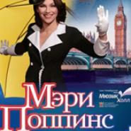 Музыкальный спектакль «Мэри Поппинс с нами!» фотографии