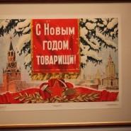 Выставка «С Новым годом, дорогие товарищи!» фотографии