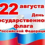 День Флага России в Санкт-Петербурге 2017 фотографии