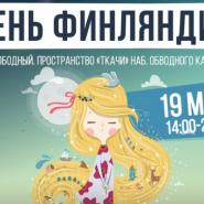 Фестиваль «День Финляндии» фотографии