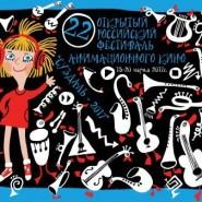 Фестиваль анимационного кино в Охта-LAB 2017 фотографии