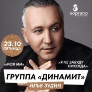 Концерт солиста группы «Динамит» Ильи Зудина фотографии