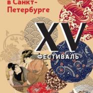 Фестиваль «Японская осень в Санкт-Петербурге» 2018 фотографии