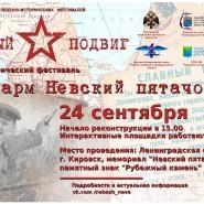 Военно-исторический фестиваль «Плацдарм «Невский пятачок» 2017 фотографии