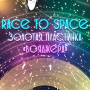 Концерт «RACE TO SPACE. Золотая пластинка «Вояджера» фотографии