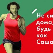 «Петербургский Благотворительный Марафон» 2017 фотографии