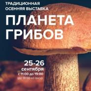Выставка «Планета грибов» 2021 фотографии